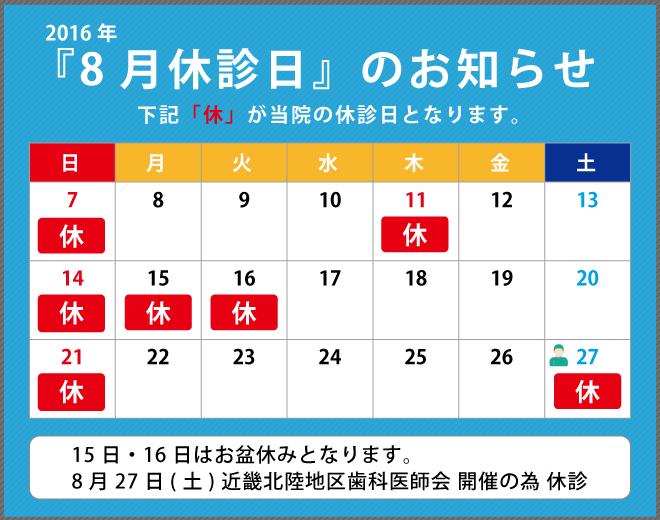 2016年お盆カレンダー高山歯科