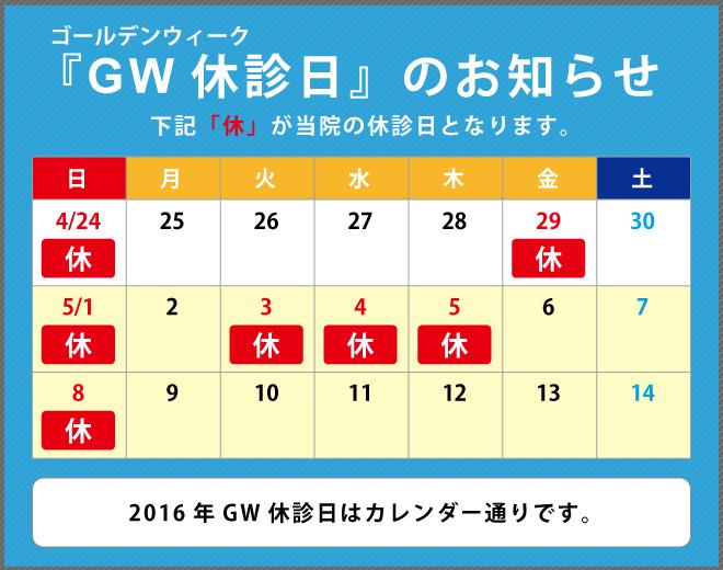 2016年GWカレンダーたかやま歯科