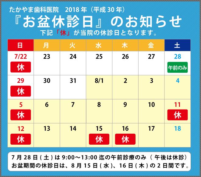 2018年お盆カレンダー_たかやま歯科