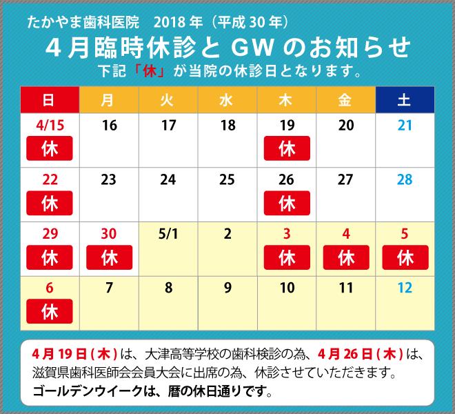 2018年GWカレンダーたかやま歯科_4段