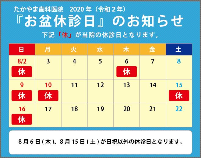 2020年お盆カレンダーたかやま歯科